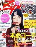 Zipper (ジッパー) 2013年 12月号 [雑誌]