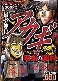 アカギ吸血の闘牌―闇に降り立った天才 (バンブー・コミックス)