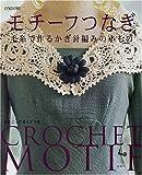 モチーフつなぎ―毛糸で作るかぎ針編みの小もの