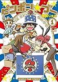 ピンポン☆ブー 1巻 (まんがタイムコミックス)