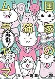 国家の猫ムラヤマ パイパン! (ヤングチャンピオン・コミックス)