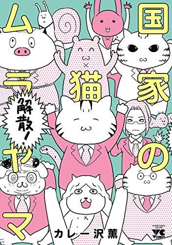 国家の猫ムラヤマ 解散! (ヤングチャンピオン・コミックス)