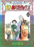 天才 柳沢教授の生活(15) (モーニングKC (1218))