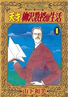 天才柳沢教授の生活(1) (モーニングコミックス)