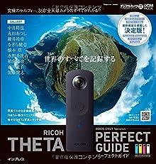 (VRスコープ付録なし) RICOH THETA パーフェクトガイド BOOK ONLY Version THETA S/m15両対応 (インプレスムック DCM MOOK)