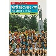 柳寛順(ユ ガンスン)の青い空―韓国で歴史をふりかえる (母と子でみる)