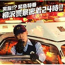 あばよ!!『柳沢慎吾』CDセット