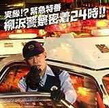 実録!?緊急特番 柳沢警察密着24時!!