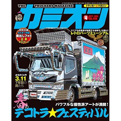 カミオン 2017年 04月号 No.412 [雑誌]