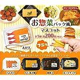 お惣菜パック風マスコット 全5種セット ガチャガチャ
