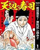 天辺の寿司【期間限定無料】 1 (ヤングジャンプコミックスDIGITAL)