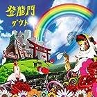 登龍門(DVD付)()