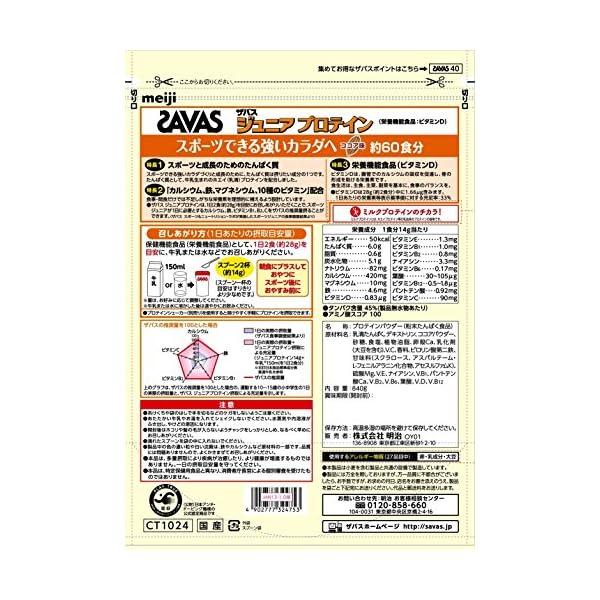ザバス ジュニアプロテイン ココア味【60食分...の紹介画像2