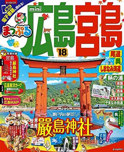 まっぷる 広島・宮島 尾道・呉・しまなみ海道 mini '18 (まっぷるマガジン)