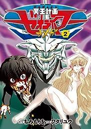 冥王計画ゼオライマーΩ(2) (RYU COMICS)