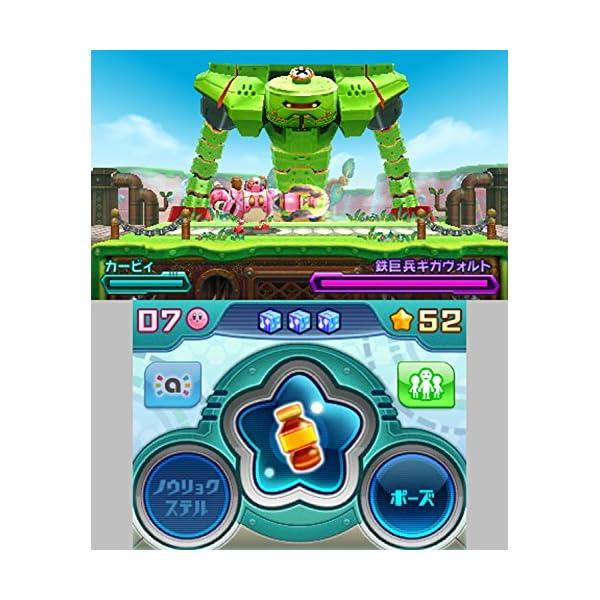 星のカービィ ロボボプラネット - 3DSの紹介画像7