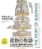 世界の美しい名建築の図鑑