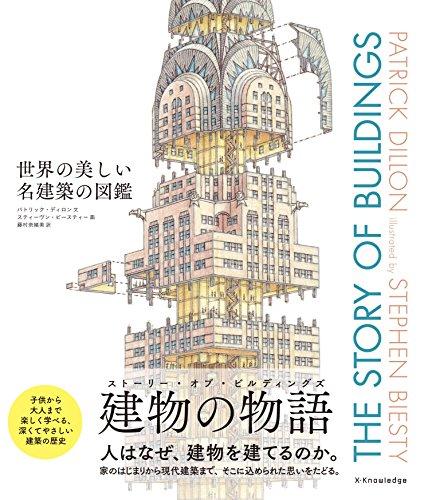 世界の美しい名建築の図鑑 THE STORY OF BUILDINGSの詳細を見る
