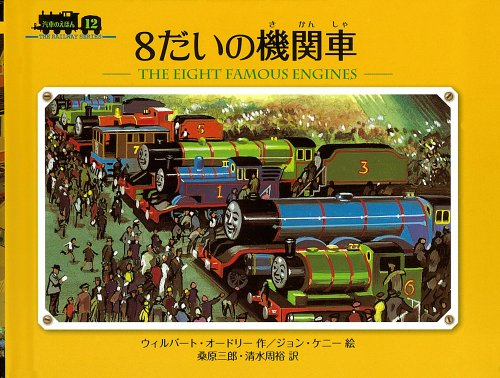 8だいの機関車 (ミニ新装版 汽車のえほん)の詳細を見る
