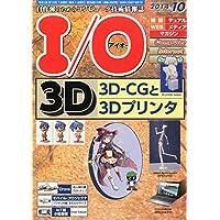 I/O (アイオー) 2014年 10月号 [雑誌]