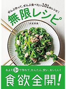 無限レシピ