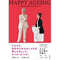 HAPPY AGEING これからの私に合うおしゃれ