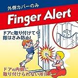 Finger Alert フィンガーアラート 外側用カバーのみ 1200mm
