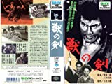 獣の剣 [VHS]