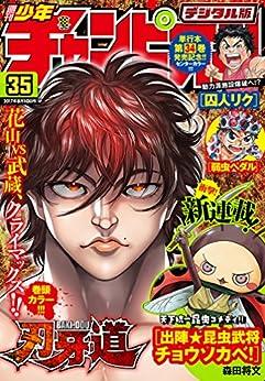 週刊少年チャンピオン 2017年35号 [Weekly Shonen Champion 2017-35]
