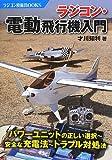 ラジコン・電動飛行機入門 (ラジコン技術BOOKS)