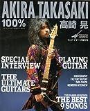100% 高崎晃のすべて ギター スコア ヤングギター増刊 (ヤングギター)