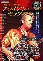 見て・聴いて弾ける!  ブライアン・セッツァー(DVD付) (Instructional Books Series)