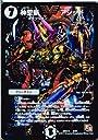 【 デュエルマスターズ】 神聖斬 アシッド ビクトリーレア 仕様《 最強戦略 パーフェクト12 》 dmx14-008