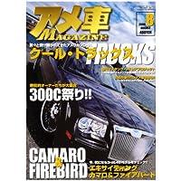 アメ車MAGAZINE (マガジン) 2008年 08月号 [雑誌]