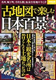 古地図で楽しむ 日本百景 (別冊宝島 2588)