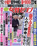 週刊女性セブン 2019年 4/25 号 [雑誌] 画像