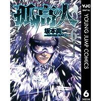 孤高の人 6 (ヤングジャンプコミックスDIGITAL)