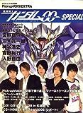 Pick-up Voice EXTRA (ピックアップヴォイス・エクストラ) 『機動戦士ガンダムOO』SPECIAL (スペシャル) 2008年 11月号 [雑誌]