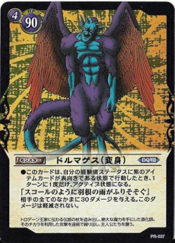 ドラゴンクエストTCG PR-037「ドルマゲス(変身)」(ホイル仕様)