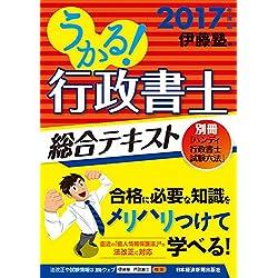 うかる!  行政書士 総合テキスト 2017年度版