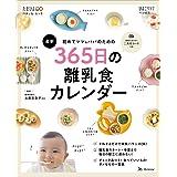 初めてママ&パパのための365日の離乳食カレンダー (ベネッセ・ムック たまひよブックス)