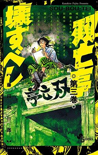 双亡亭壊すべし(3) (少年サンデーコミックス)の詳細を見る
