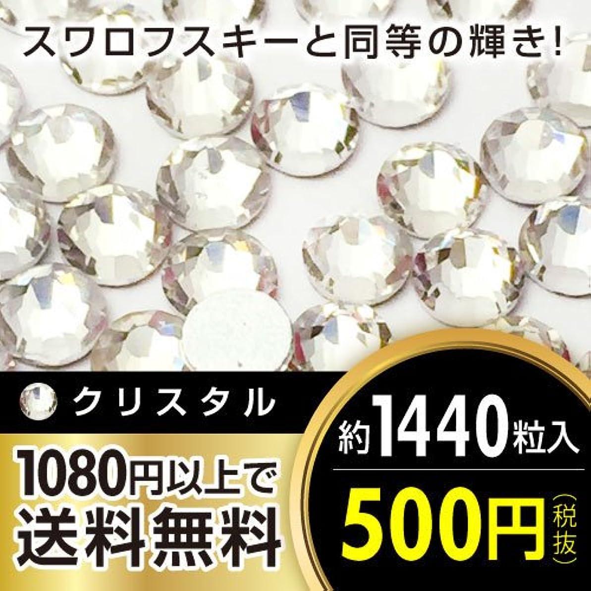 S級 ガラス製ラインストーン SS3~SS16 クリスタルスワロフスキー同等 (SS12(3.0mm) 約1440粒)