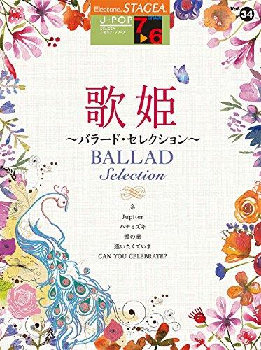 STAGEA J-POP (7~6級) Vol.34 歌姫~バラード・セレクション~