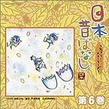 日本昔ばなし~フェアリー・ストーリーズ~第6巻