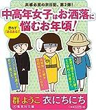 衣にちにち (集英社文庫) 画像
