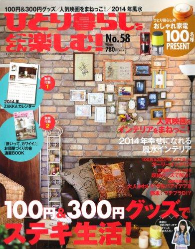 ひとり暮らしをとことん楽しむ! 2013年 12月号 [雑誌]の詳細を見る