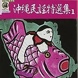 沖縄民謡特選集(1)