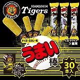 阪神タイガース うまい棒30本セット(カレー味) [タイガース ファン 応援 おもしろ グッズ 菓子 景品 賞品 セットに]