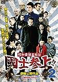 昭和最強高校伝 國士参上!!2[DVD]